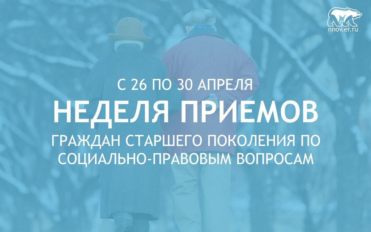 Общественные приемные «Единой России» посвятят Неделю приемов граждан старшему поколению