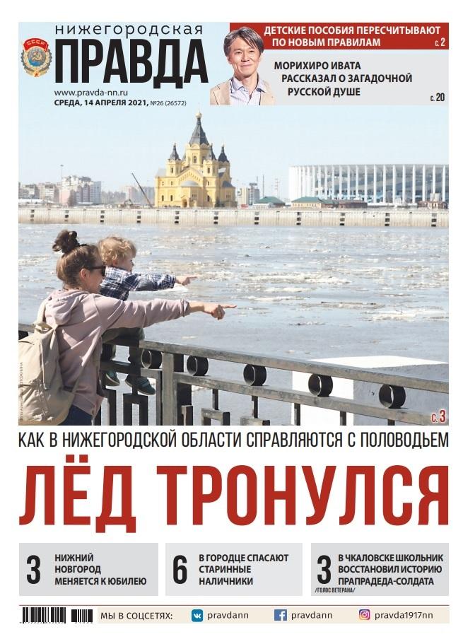 Нижегородская правда №26 от 14.04.2021