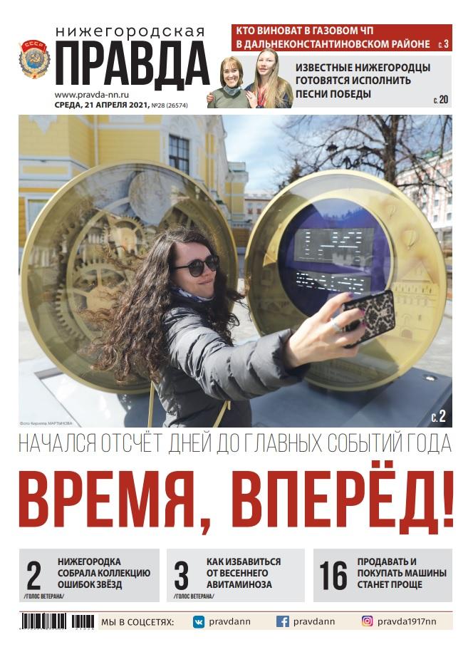 Нижегородская правда №28 от 21.04.2021