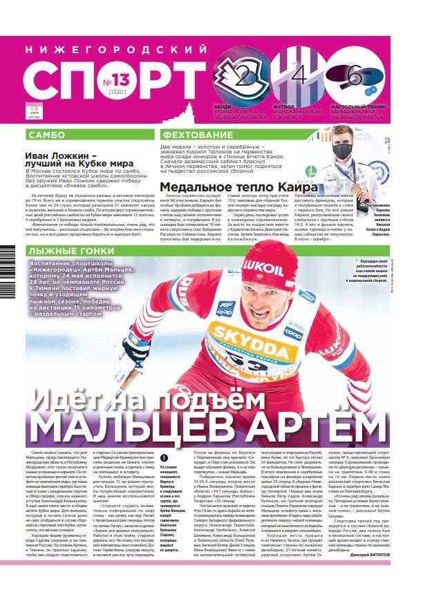 Нижегородский спорт №13 от 07.04.2021