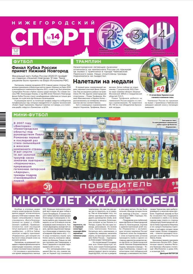 Нижегородский спорт №14 от 14.04.2021