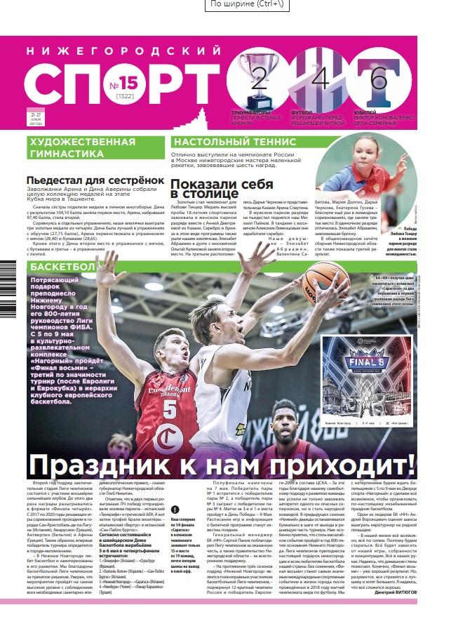 Нижегородский спорт №15 от 21.04.2021