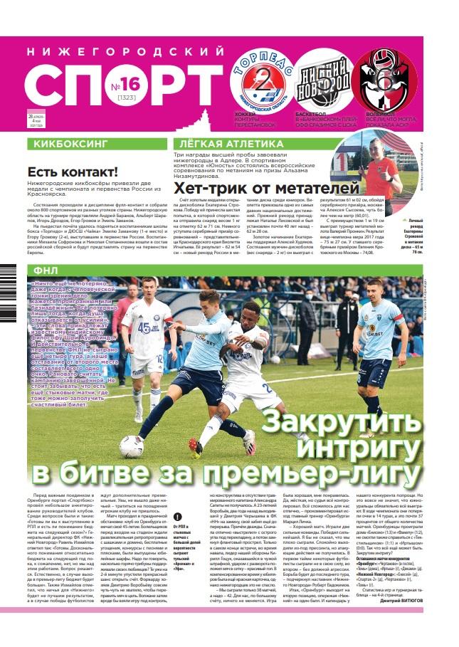 Нижегородский спорт №16 от 28.04.2021