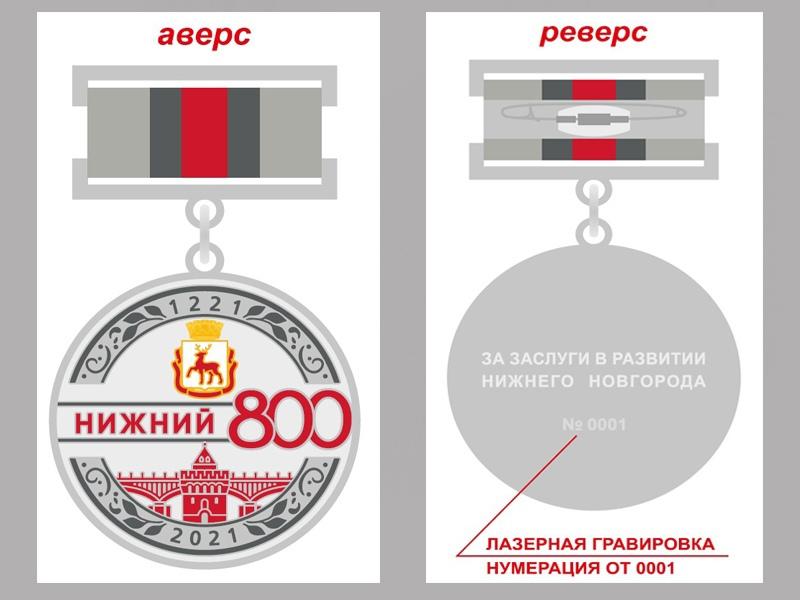 1 000 человек получат памятный знак «800 лет городу Нижнему Новгороду»