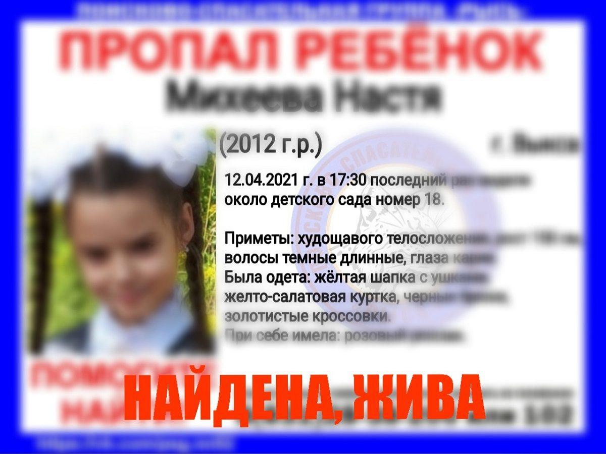 Завершены поиски 9-летней девочки, пропавшей в Выксе