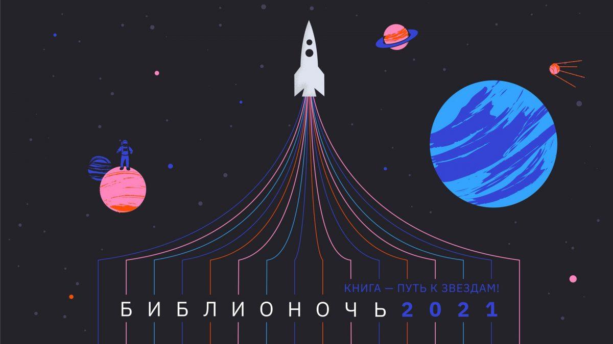 «Библионочь-2021» проходит в Нижнем Новгороде: полная программа мероприятий