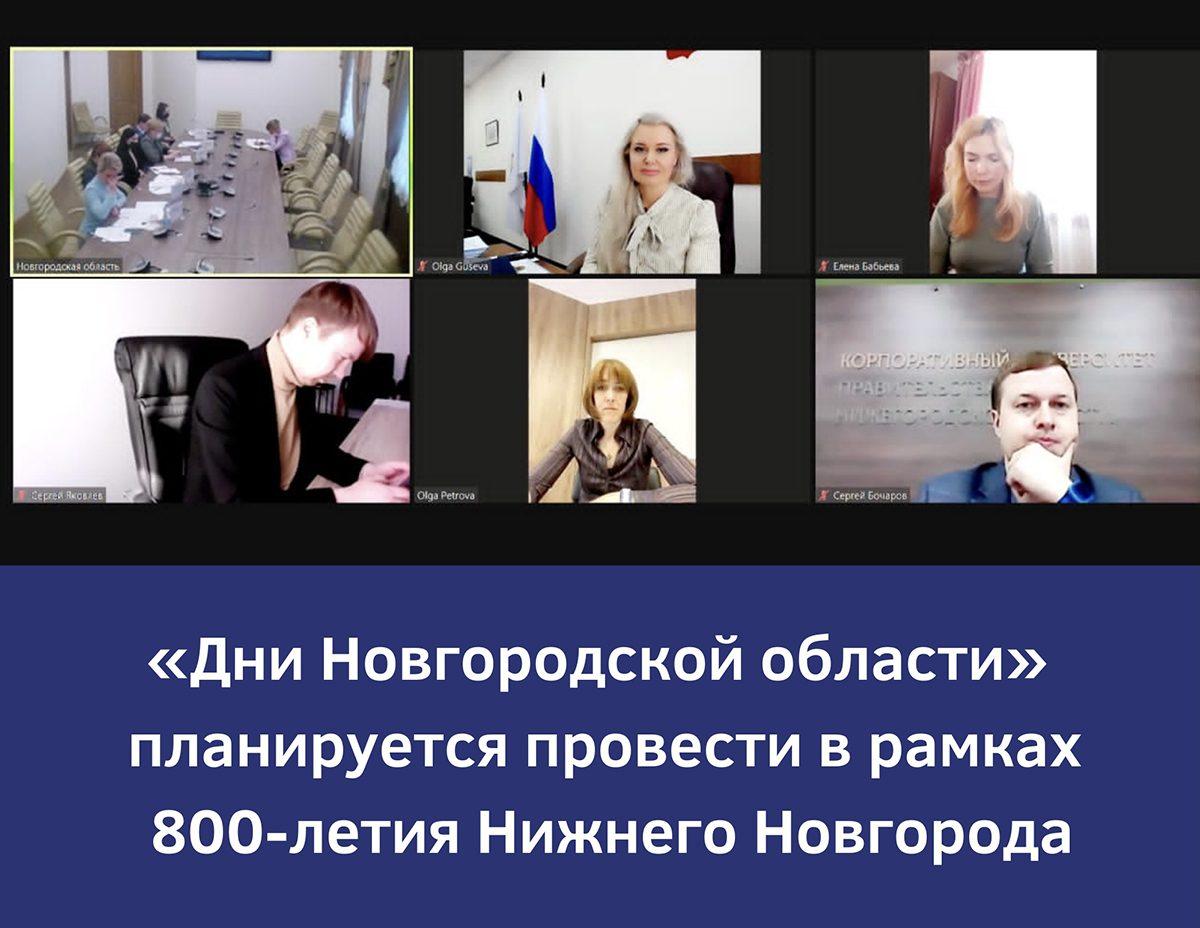 Дни Новгородской области планируется провести врамках 800-летия Нижнего Новгорода