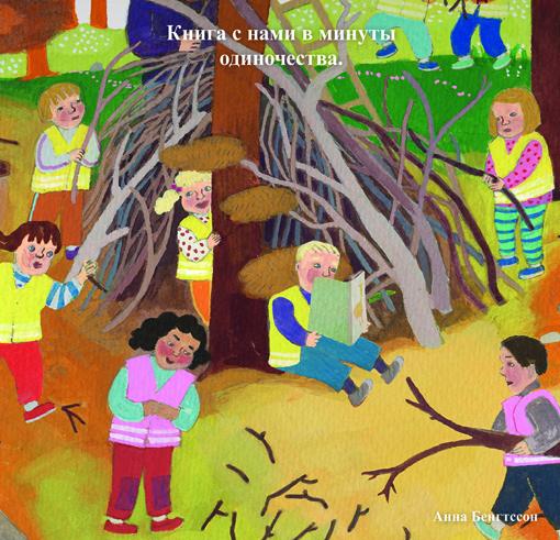 Посольство Швеции откроет выставку «Хвала детской книге» в Нижнем Новгороде