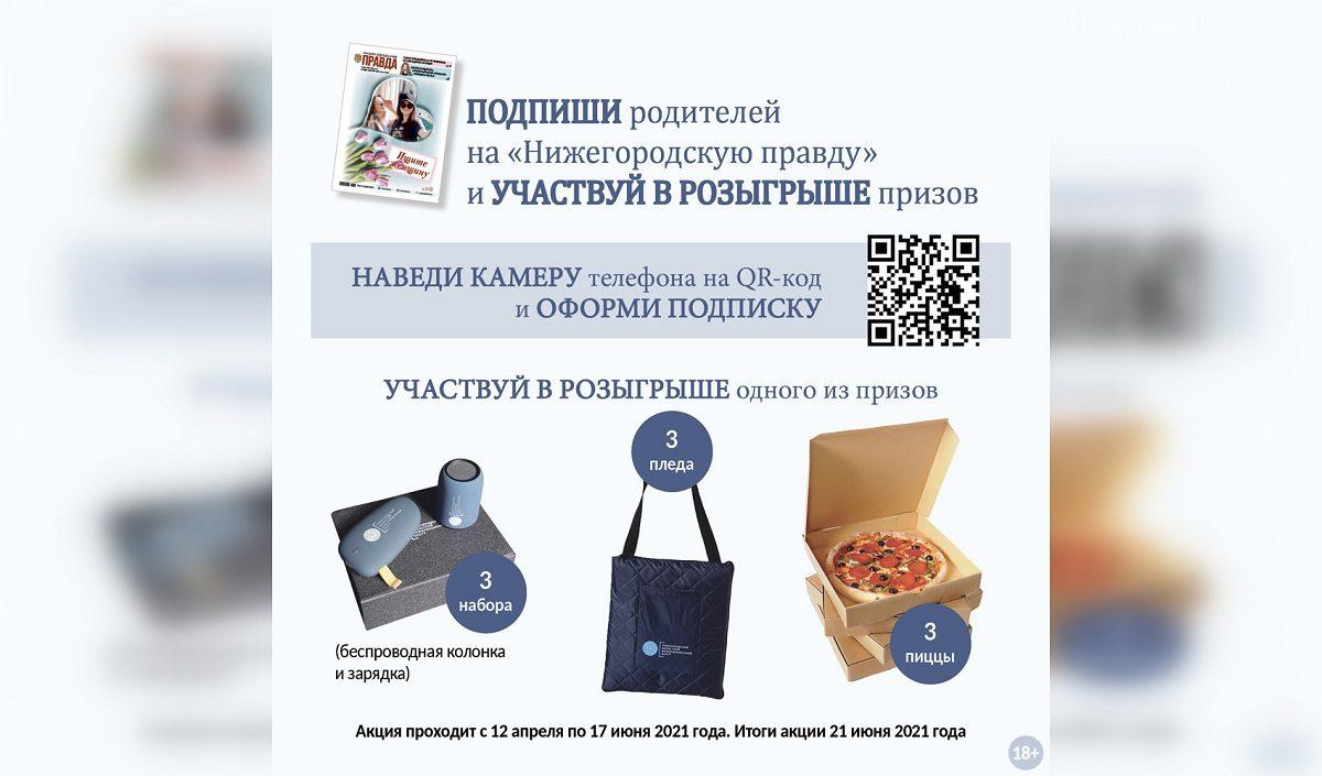 Газета «Нижегородская правда» разыгрывает подарки за полугодовую подписку на газету для родителей