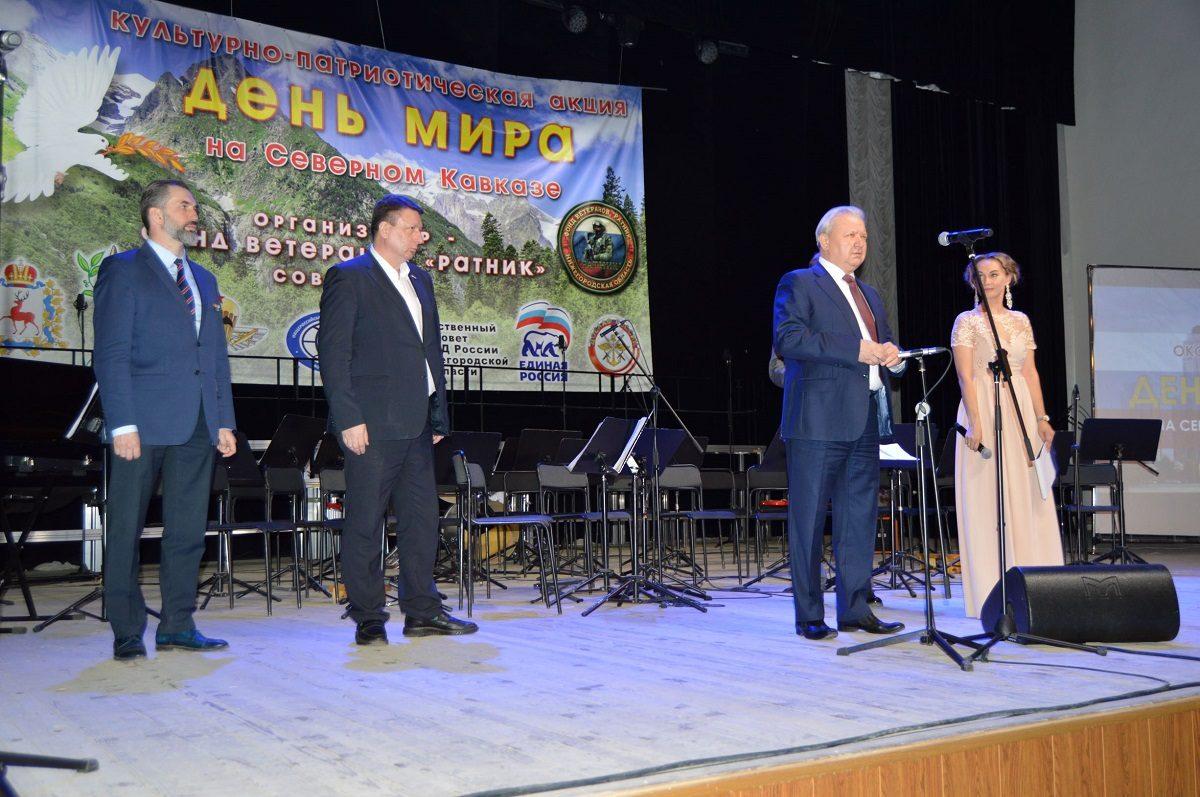 Дмитрий Краснов принял участие вкультурно-патриотической акции «День мира наСеверном Кавказе»
