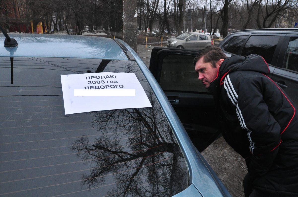 Нижегородцы смогут продать свой автомобиль через портал госуслуг