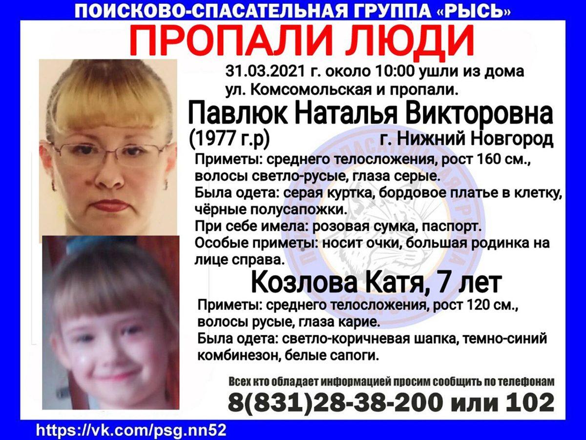 Женщина с 7-летней девочкой пропали в Нижнем Новгороде