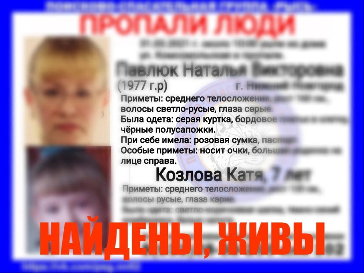 Пропавшие Наталья  Павлюк и семилетняя Катя Козлова найдены живыми