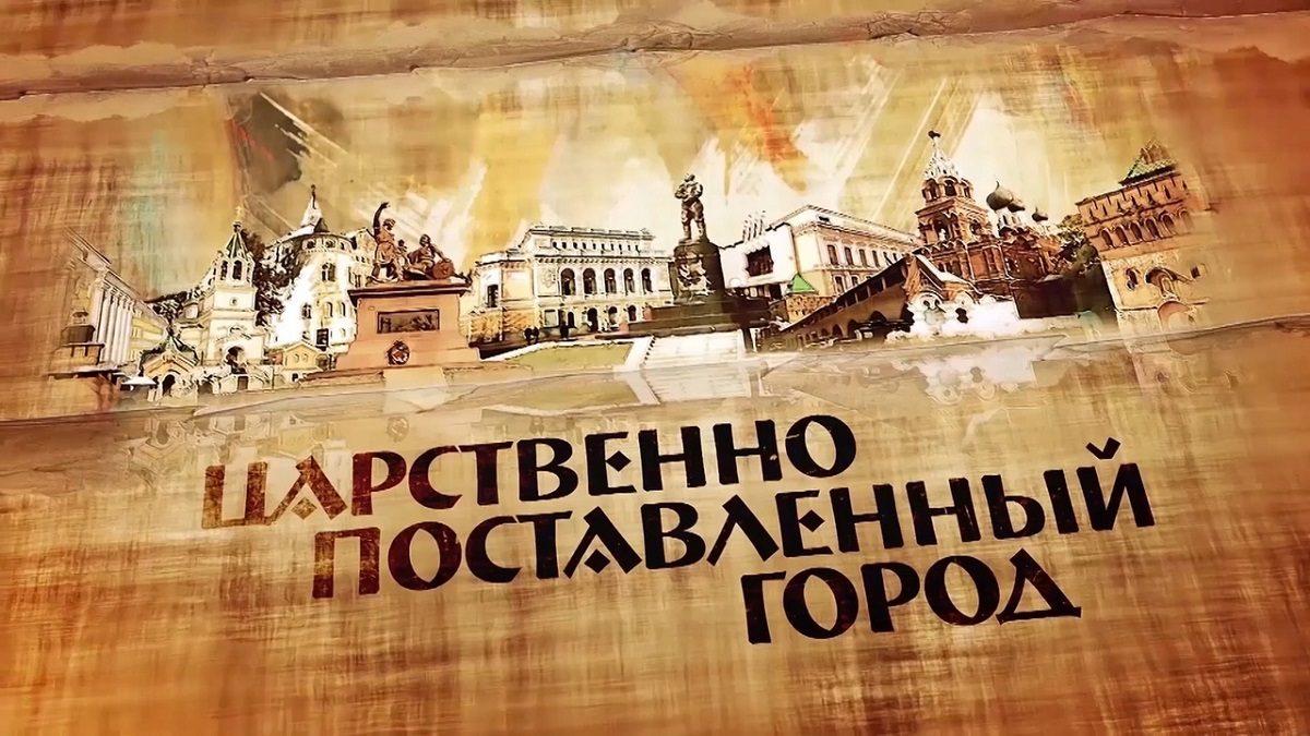 царственно поставленный город