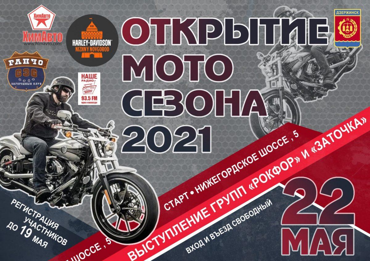 Городской мотофестиваль пройдет в Дзержинске
