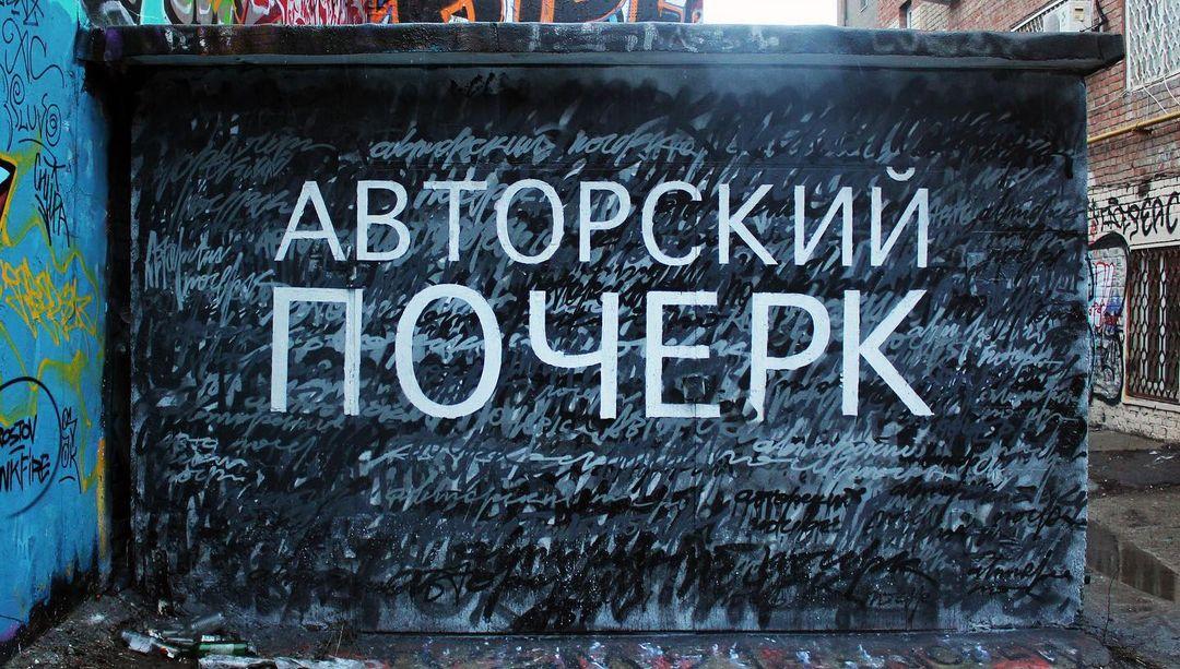 «Авторский почерк»: Nikita Nomerz представил новую работу на выставке в Ростове-на-Дону