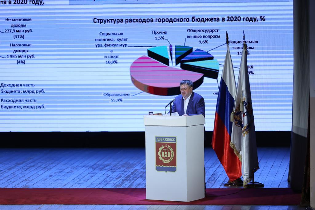 Глава города Дзержинска отчитался о работе за прошлый год
