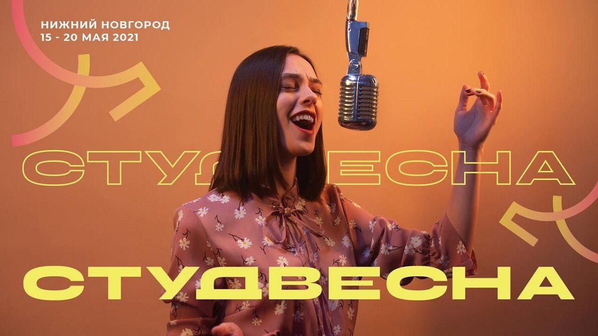 Всероссийский фестиваль студенческого творчества «Российская студенческая весна» стартует сегодня вНижнем Новгороде