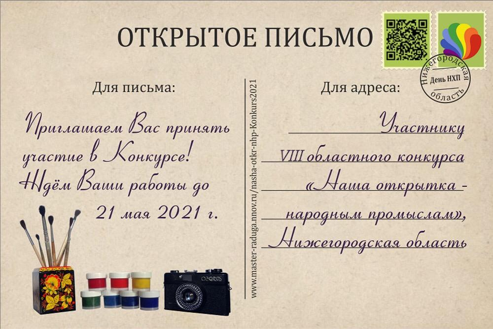 В Нижегородской области стартовал конкурс «Наша открытка − народным промыслам»