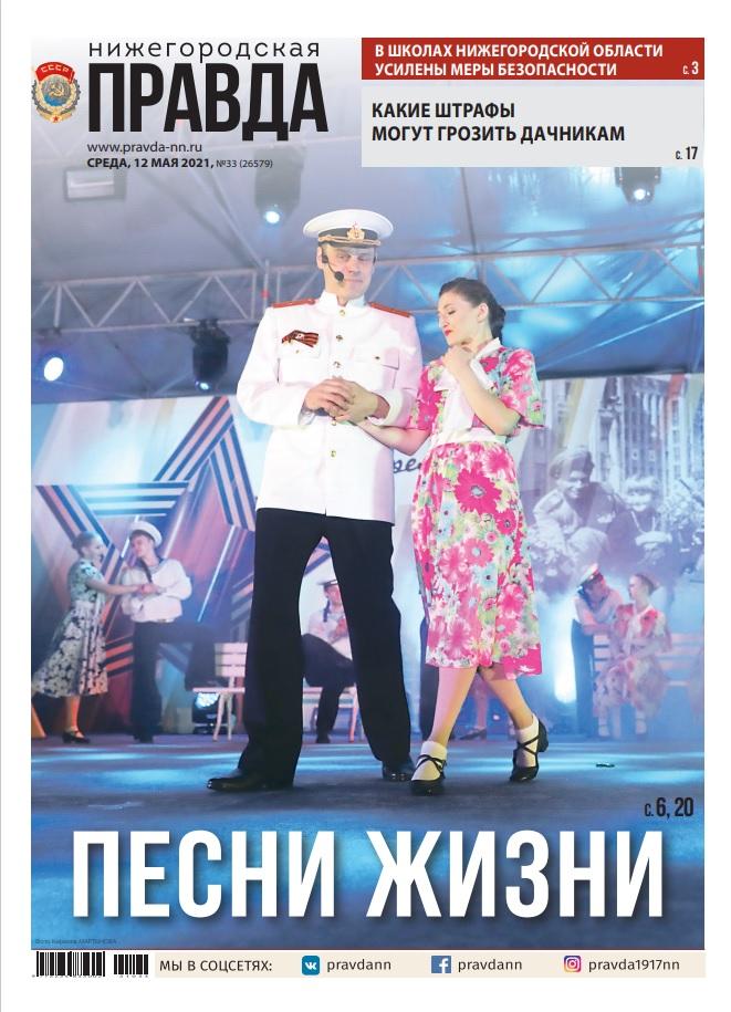 Нижегородская правда №33 от 12.05.2021