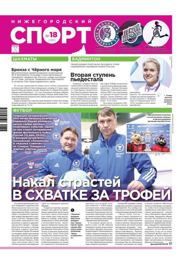 Нижегородский спорт №18 от 12.05.2021