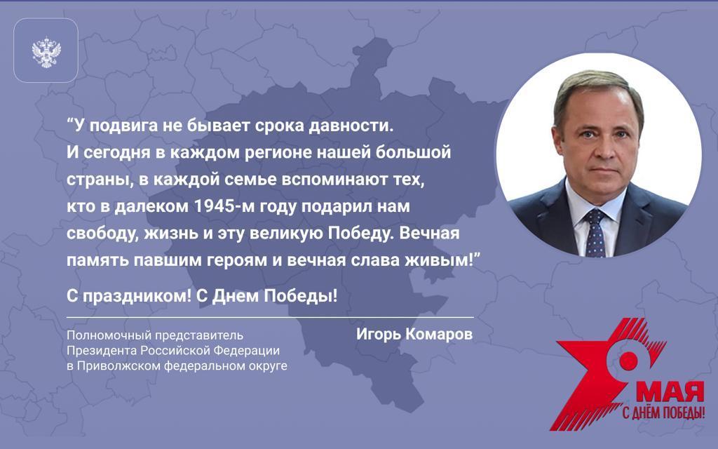 Игорь Комаров поздравил жителей ПФО с Днем Победы