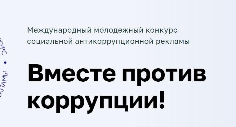 Нижегородская молодежь может принять участие в конкурсе социальной рекламы