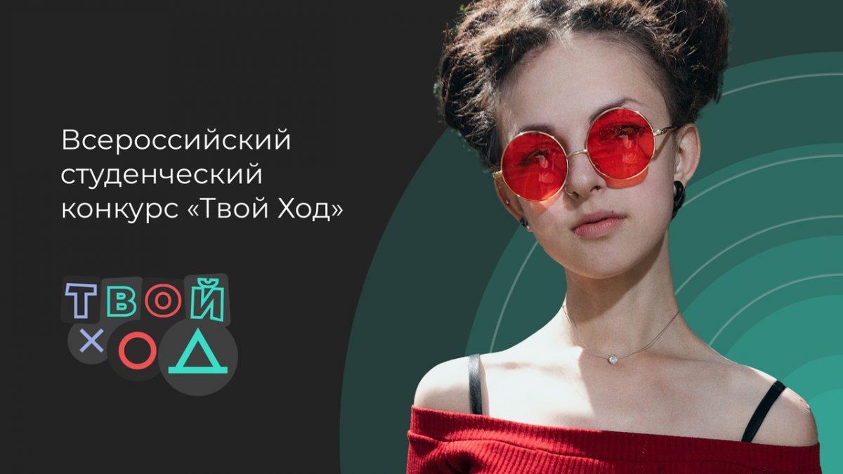 По миллиону рублей могут выиграть нижегородские студенты на Всероссийском конкурсе «Твой Ход»
