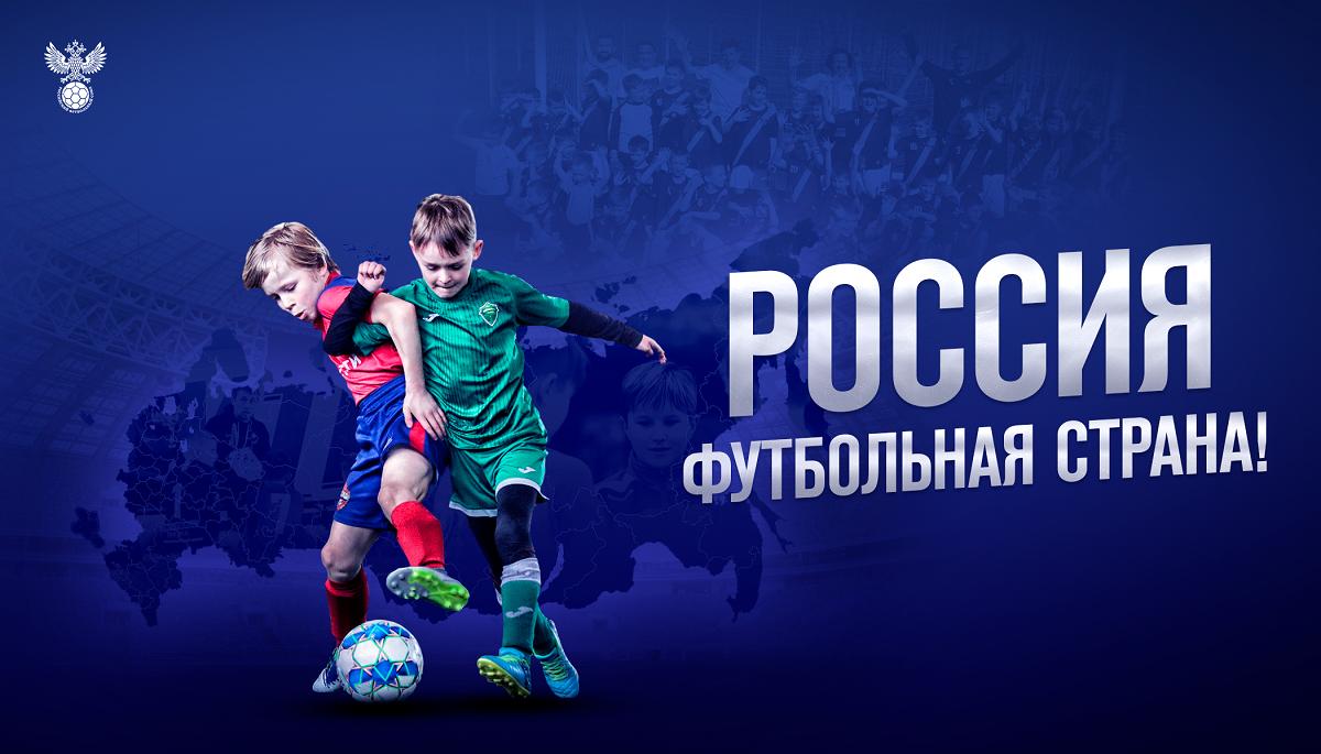 Нижегородский проект «Наставник» Футбольная лига» стал призёром конкурса «Россия — футбольная страна!»
