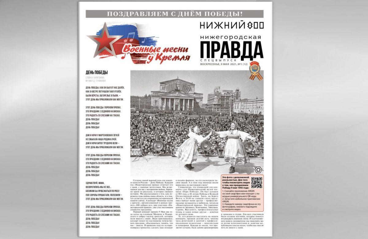 Вышел специальный выпуск «Нижегородской правды» с дополненной реальностью