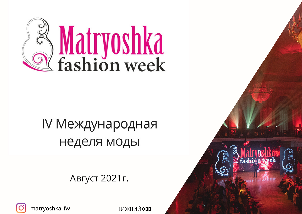 Международная неделя моды Matryoshka Fashion Week пройдет в Нижнем Новгороде в четвертый раз