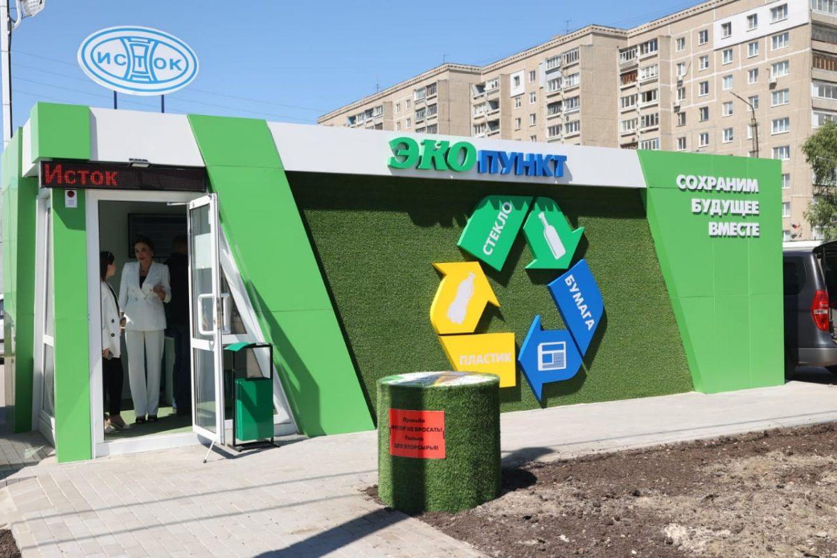 В Дзержинске открыт новый «ЭкоПункт»