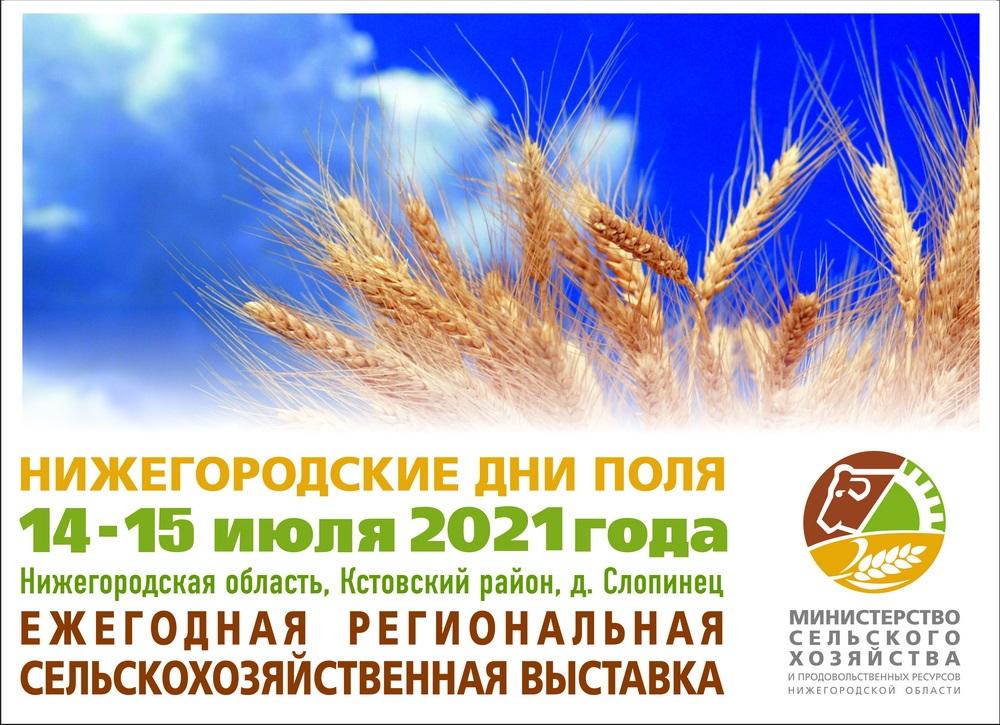 Аграрная выставка «День поля-2021» пройдет вНижегородской области 14−15июля