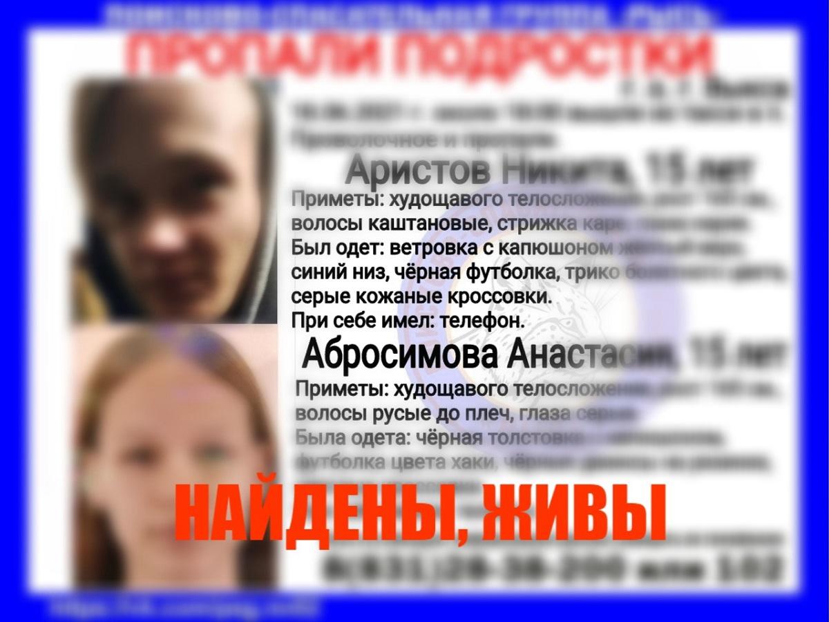 Два подростка пропали в Выксунском районе. UPD: Найдены. Живы