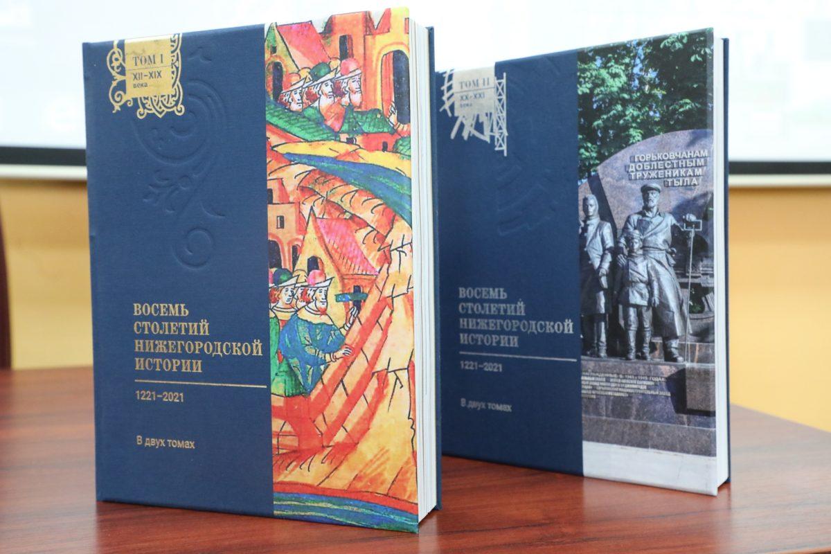 ВНГТУ состоялась презентация двухтомника «Восемь столетий нижегородской истории»