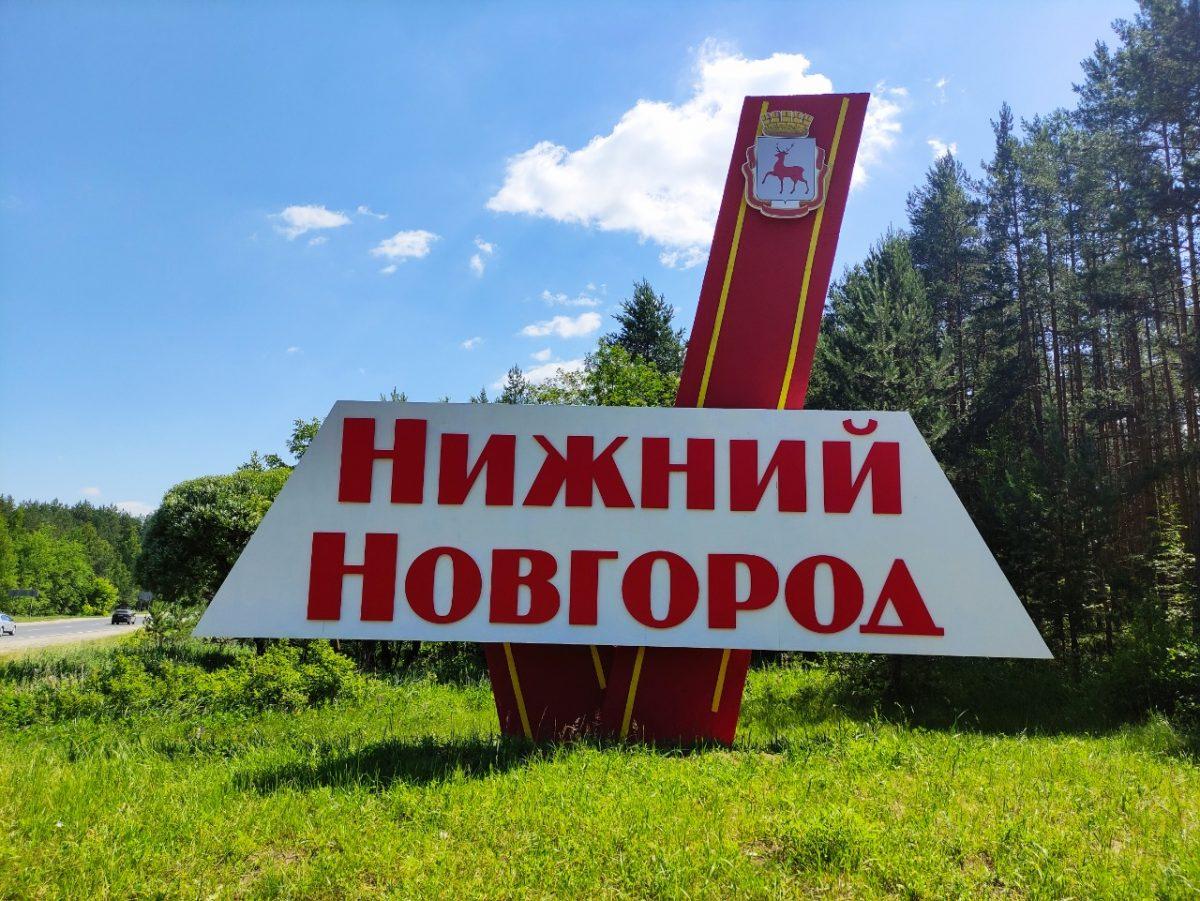 Стелу на въезде в Нижний Новгород со стороны Сормова отремонтировали к юбилею города