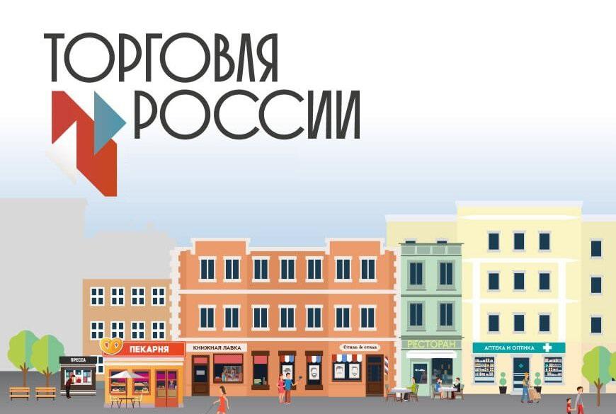 Торговые предприятия Нижегородской области могут принять участие вконкурсе «Торговля России»