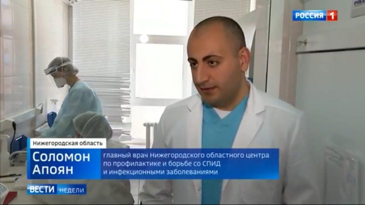 Главврач нижегородского СПИД-центра Соломон Апоян стал героем программы «Вести недели»