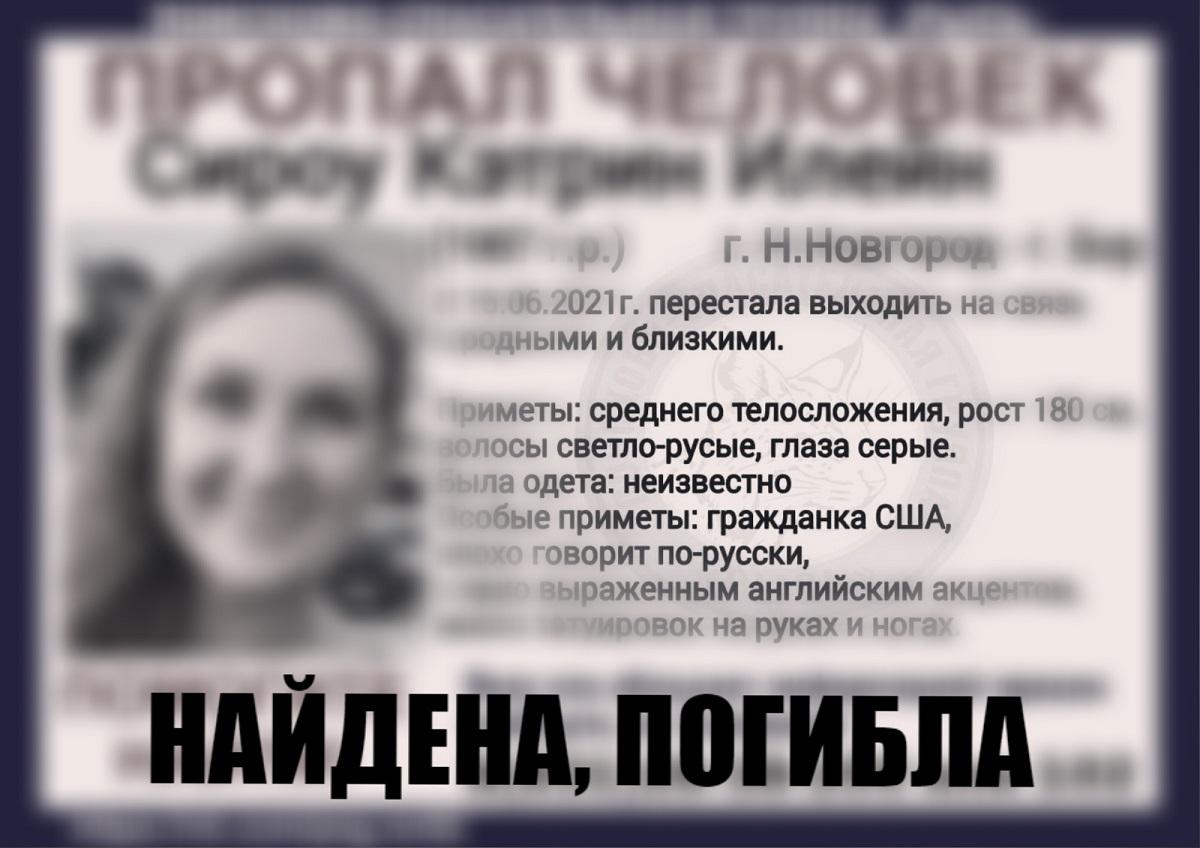 американка Кэтрин Сироу