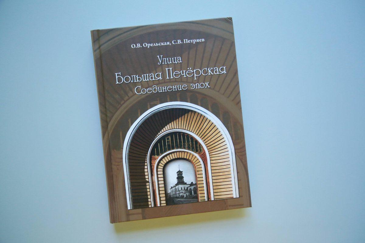 Каменная летопись Нижнего Новгорода: в новой книге рассказано о каждом доме на улице Большой Печерской