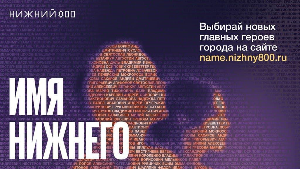 Голосование впроекте «Имя Нижнего» зановых главных героев города продлевается до20июня