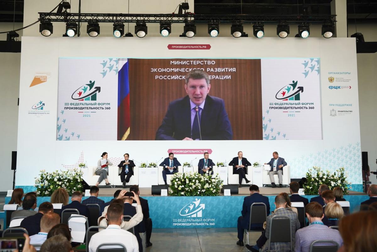 Максим Решетников предложил создать рейтинг регионов-участников нацпроекта «Производительность труда» нафоруме вНижнем Новгороде