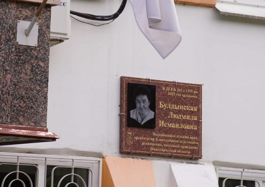 Мемориальную доску основателю детской реанимационной службы Людмиле Булдынской открыли вНижнем Новгороде