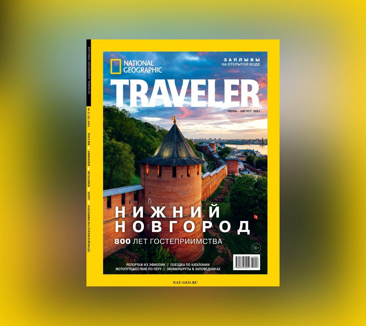 Нижегородский кремль украсил обложку летнего выпуска легендарного журнала National Geographic Traveler