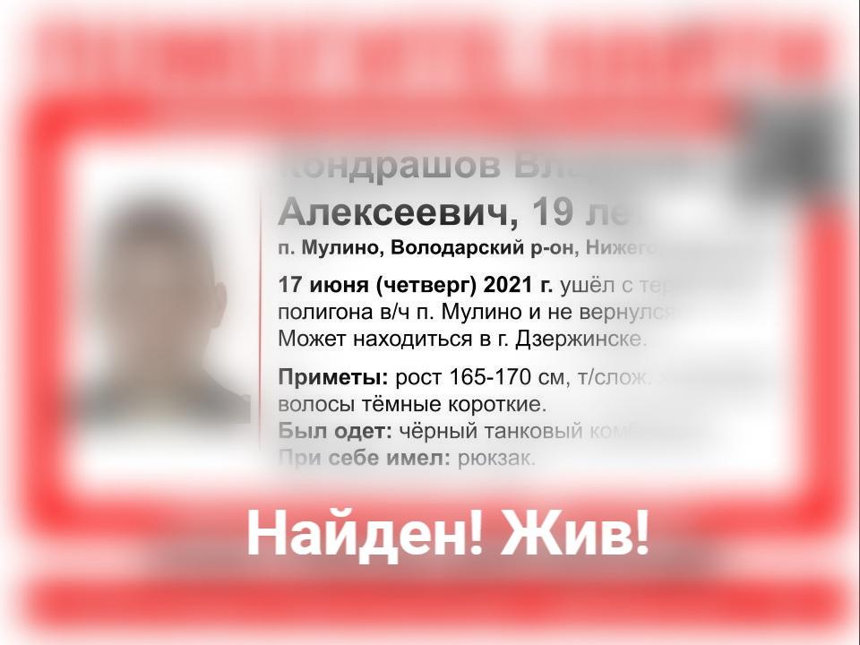 В Нижегородской области пропал 19-летний военный (UPD: Найден.Жив)