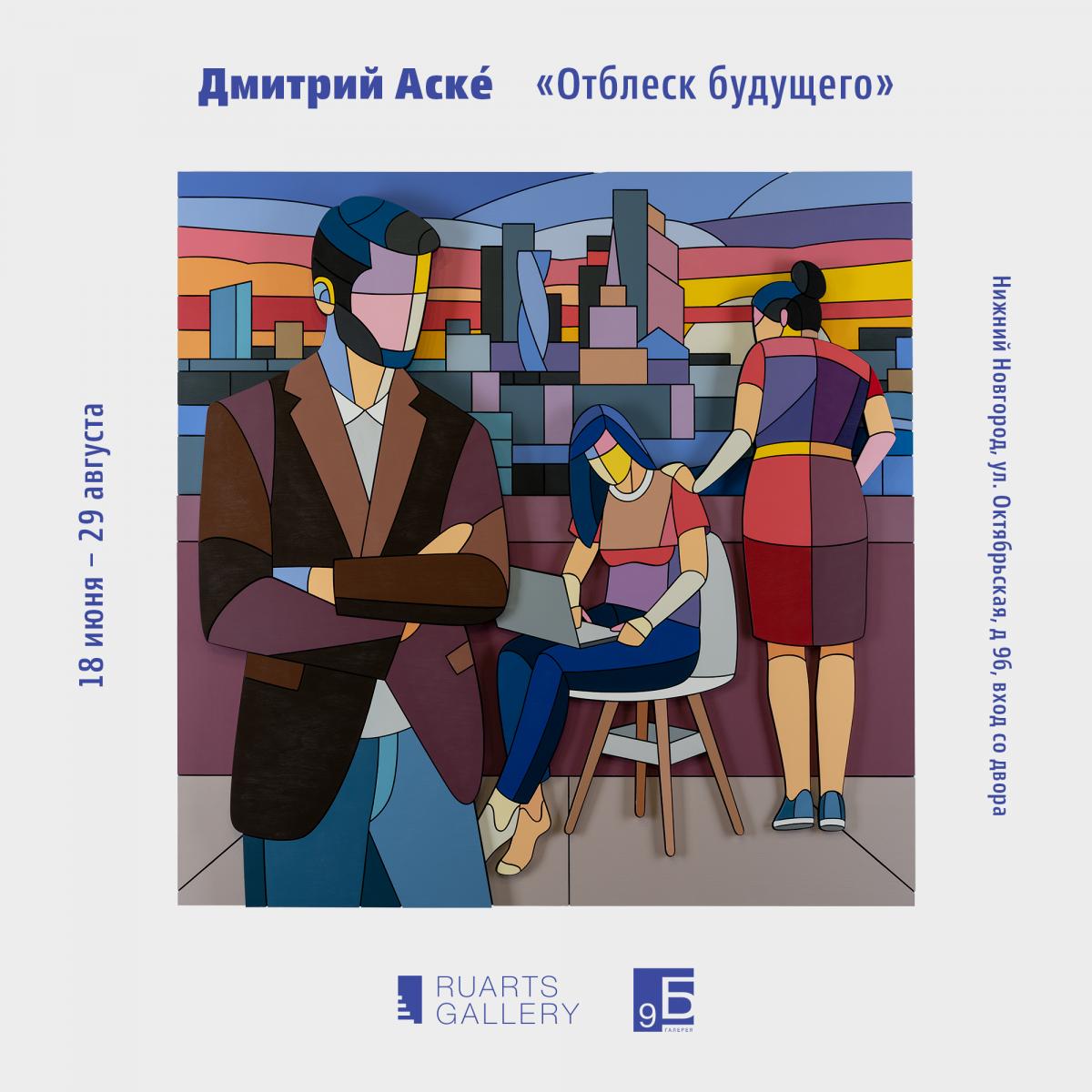 Персональная выставка Дмитрия Аске откроется в нижегородской Галерее 9Б