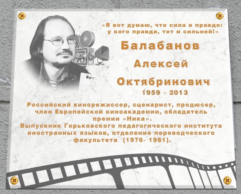 Мемориальная доска режиссеру Алексею Балабанову появится в Нижнем Новгороде