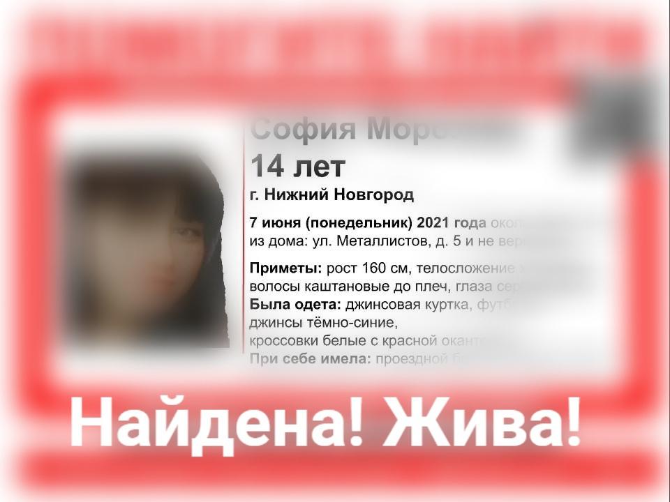 Пропавшая в Нижнем Новгороде 14-летняя школьница найдена живой