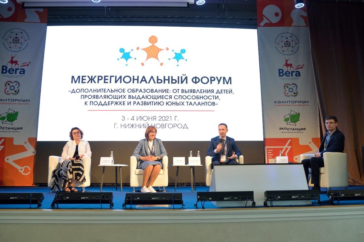 Экосистему дополнительного образования обсудили намежрегиональном форуме вНижнем Новгороде