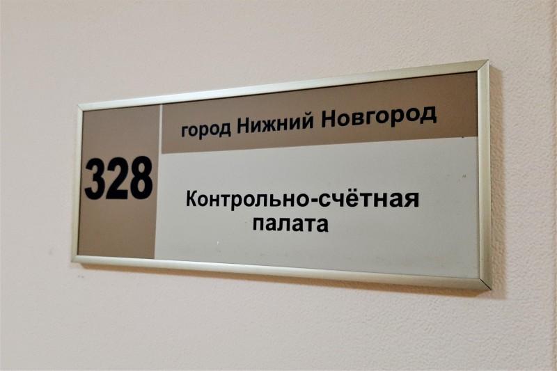 Ольга Ковригина и Наталья Яшина займут должности аудиторов КСП Нижнего Новгорода